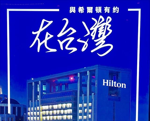 『入住體驗』-新板希爾頓重返台灣之鑽卡挑戰(最終回)~HILTON TAIPEI SINBAN*2 Stays