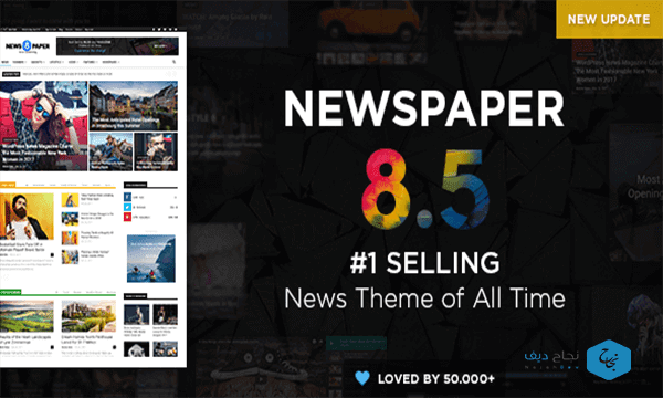 قالب نيووز بيبر Newspaper wordpress theme