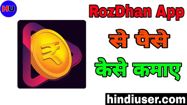 RozDhan App से पैसे केसे कमाए ? | How To Earn Money From RozDhan App? - Hindi User