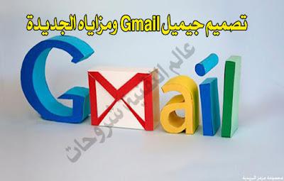 تصميم-جيميل-Gmail-ومزاياه-الجديدة
