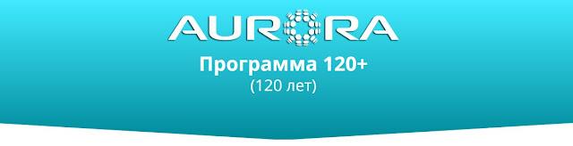 Программа 120+ на основе Пограничной воды АкваБонус  - Aurora