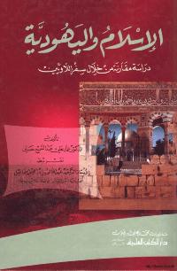 تحميل الاسلام واليهودية دراسة مقارنة من خلال سفر اللاويين pdf عماد علي عبد السميع حسين