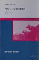 死亡した宇宙飛行士 (NW-SFシリーズ (3))