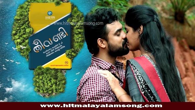 Theevandi Movie Song | Jeevamshamayi | Song Lyrics | Kailas Menon | Shreya Ghoshal | Harisankar K S