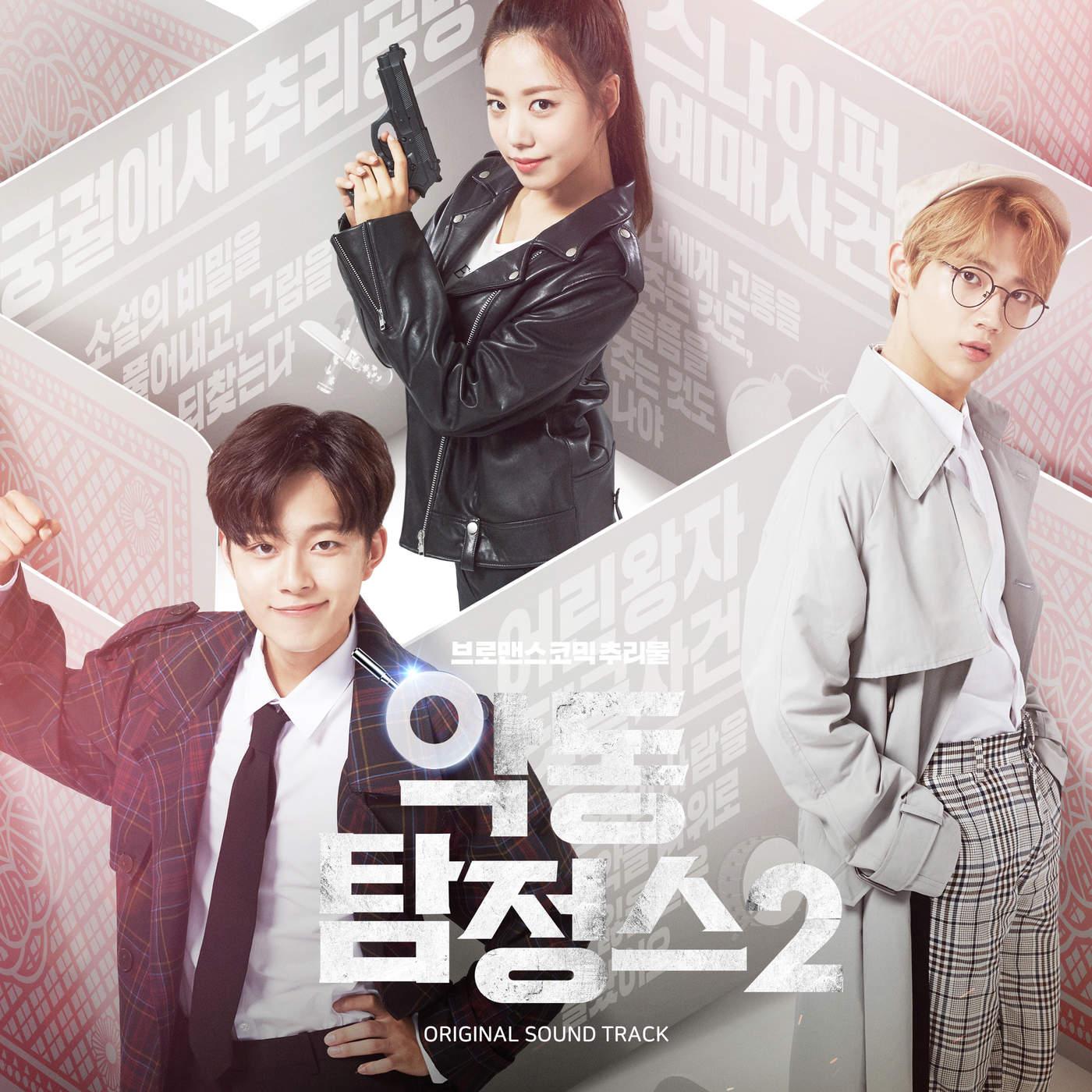 Jo Eun Ae & CHOI SANG YEOP – Rebel Detectives2 (Original Television Soundtrack)