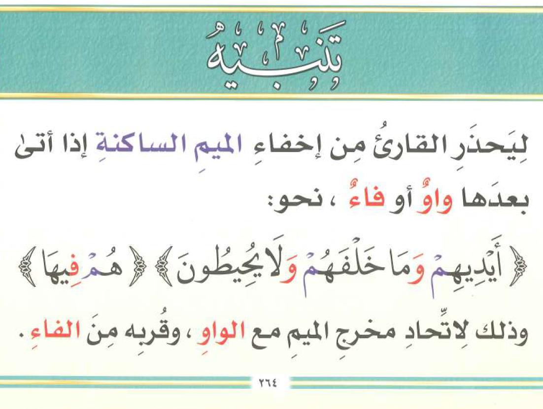 تعليم تجويد القرآن الكريم فبراير 2017