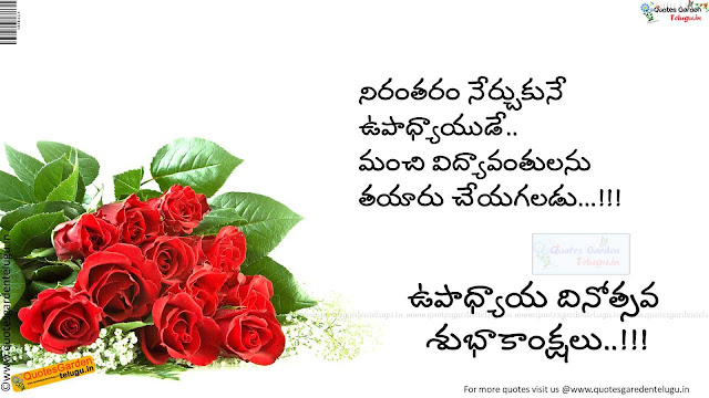 Teachersday quotes messages Greetings HDwallpapers  wishes poems sms whatsapp in telugu
