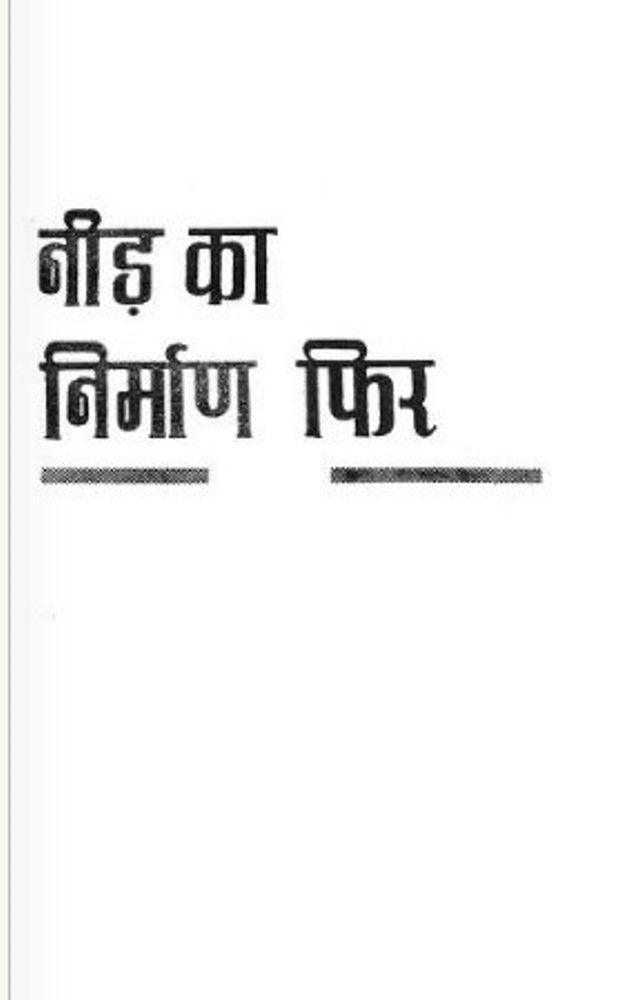 need-ka-nirman-fir-harivansh-rai-नीड़-का-निर्माण-फिर-हरिवंशराय-बच्चन