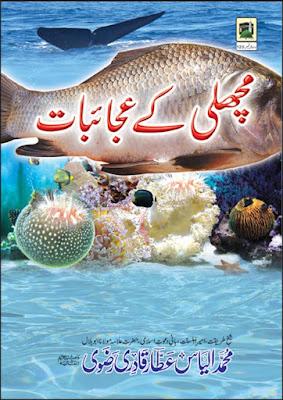Download: Machhli k Ajaibaat pdf in Urdu by Maulana Ilyas Attar Qadri