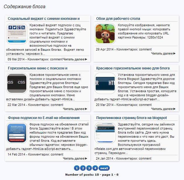Настройка и установка карты блога с двумя колонками