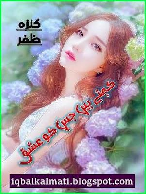 Kehte Hain Jisko Ishq By Kanza Zafar