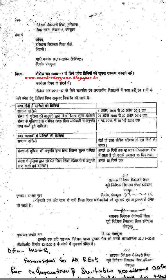 Admission dates for new session 2018-19 in Haryana Govt schools