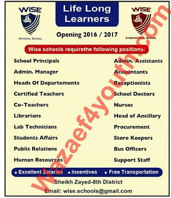 اعلان وظائف مدارس Wise Schools لجميع المؤهلات العليا والمتوسطة منشور بجريدة الاهرام 04-03-2016