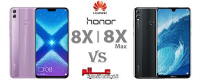 هونر Huawei Honor 8X  و هواوي هونر Huawei Honor 8X Max