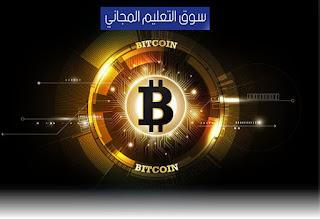 شرح البيتكوين pdf بالتفصيل بيتكوين السعودية ومصر وعملة البيتكوين العربي bitcoin , سوف نتعرف من خلال موقع  سوق التعليم المجاني على شرح البيتكوين pdfبالتفصيل, عملة البيتكوين العربي bitcoin, وشرح تعدين البيتكوين, وعملة البيتكوين في السعودية, البيتكوين في مصر, مزايا عملة البيتكوين, عيوب عملة البيتكوين, وسوف نتعرف أيضاً هل البيتكوين حرام أو لا,موقع بيتكوين,سعر بيتكوين,بيتكوين السعودية,شرح بيتكوين,فتح حساب بيتكوين,كيف احصل على بيتكوين,شراء عملة بيتكوين,بيتكوين العرب,شرح البيتكوين,شرح البيتكوين pdf,شرح البيتكوين بالتفصيل,موقع بيتكوين,شرح تعدين البيتكوين,سعر بيتكوين,بيتكوين السعودية,البيتكوين العربي,كيف احصل على بيتكوين,بيع بيتكوين السعودية,كيفية شراء بيتكوين,بيع البيتكوين في السعودية,هل البيتكوين ممنوع في السعودية,بيتكوين للبيع حراج,شراء البيتكوين بالفيزا,سعر بيتكوين