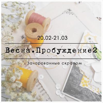 https://charmedscrap.blogspot.com/2019/02/2-1.html