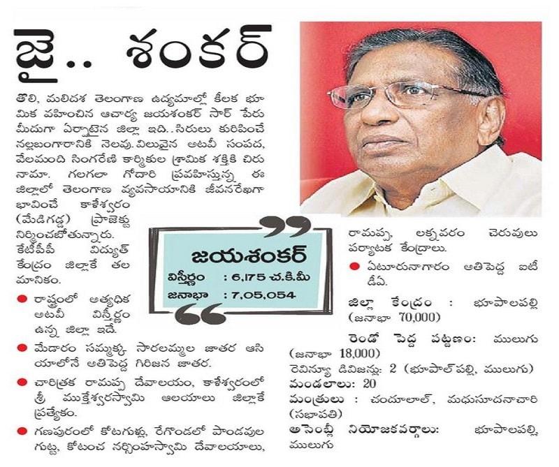 List of new Revenue Divisions, Mandals in Jayashankar