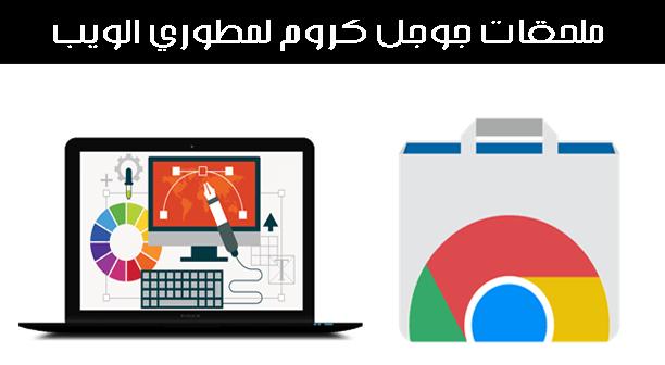 ملحقات جوجل كروم لمطوري الويب
