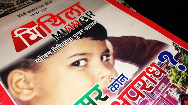 मिथिला मिरर: मैथिली समाचार पत्रिका हेतु प्रशंसनीय प्रयास!