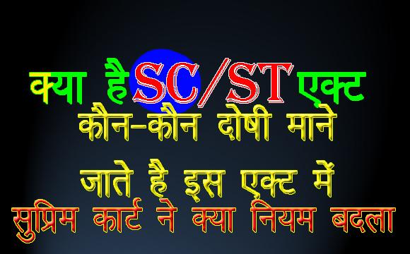 SC ST Act Kya Hai Kya Kya Niyam Hai