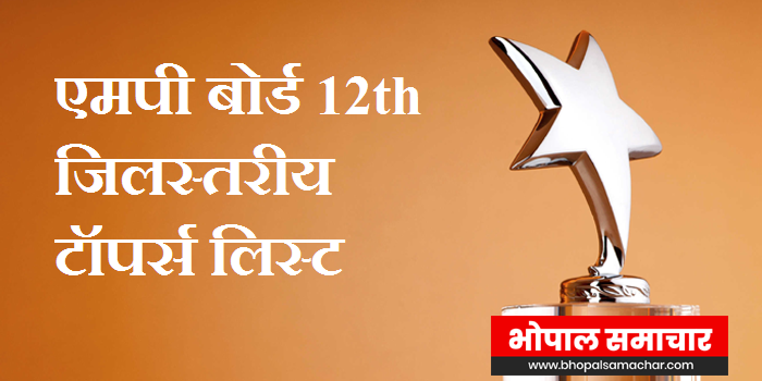 MP BOARD 12th DISTRICT LEVEL TOPPERS (MERIT) LIST | एमपी