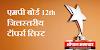 MP BOARD 12th DISTRICT LEVEL TOPPERS (MERIT) LIST | एमपी बोर्ड 12वीं जिलस्तरीय टॉपर्स की लिस्ट