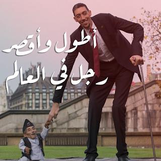 من هوأطول رجل في العالم وهل حقآ تزوج من أمرآة سوريه