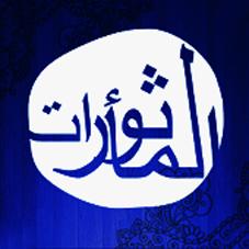 Keutamaan Manfaat Dan Fadhilah Membaca Doa Dzikir Al Ma'tsurat