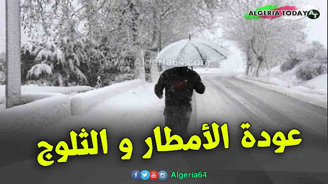مصالح الأرصاد الجوية  : تحذر من عودة الأمطار و الثلوج في نشرية خاصة