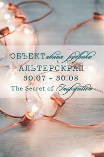 https://secretvdohnovenia.blogspot.com/2018/07/blog-post_30.html