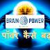 How to increase your brain Power (अपने दिमाग को कैसे बढ़ाये)?