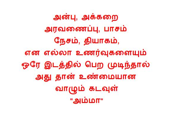 Anbu Aravanippu
