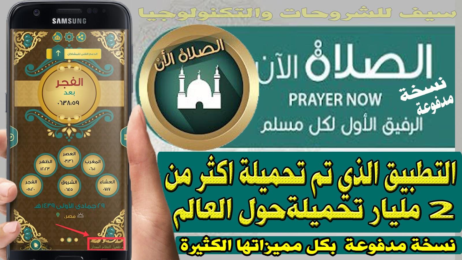 التطبيق الذي قام بتحميله أكثر من 3 مليار شخص -  الاذان و الصلاة النسخة المدفوعة-Application of AZan