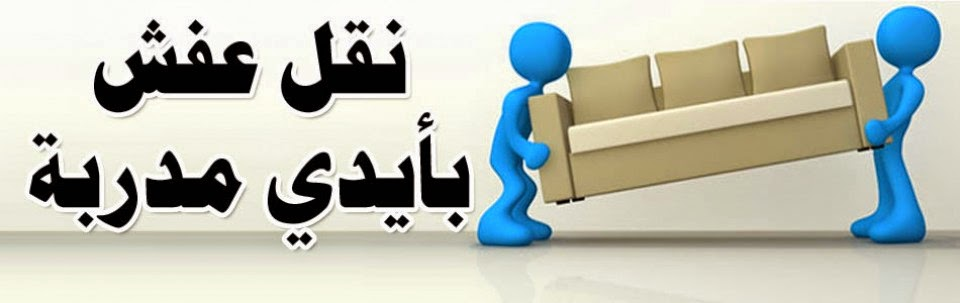 شركة نقل عفش بالمدينة المنورة 0535735075