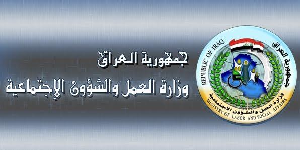 وزارة العمل تفتح باب التعيين على ملاكها اعتبارا من الاثنين المقبل