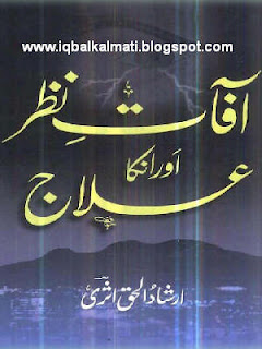 Afaat e Nazar Aur Un Ka Ilaj  PDF Free Download