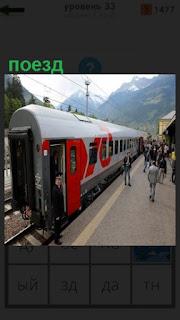 происходит отправление поезда, посадка пассажиров