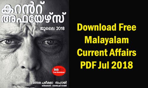 Download Free Malayalam Current Affairs PDF Jul 2018