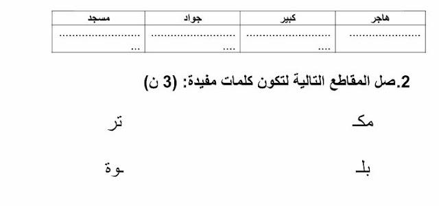 المستوى الأول:الفرض الثاني الدورة الأولى اللغة العربية نموذج 3