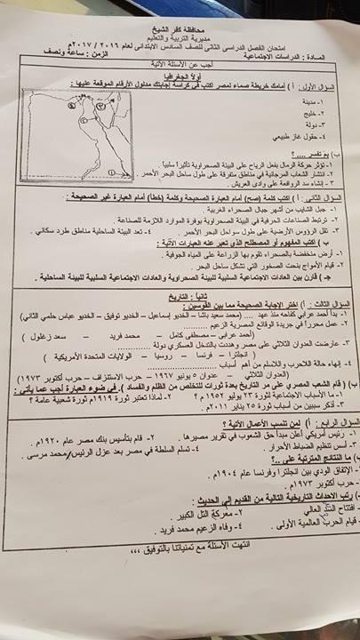تحميل إمتحانات الدراسات الاجتماعية الرسمية الصف السادس الابتدائي الترم الثاني من جميع محافظات مصر