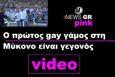 https://younews16.blogspot.gr/2016/09/o-gay-vid.html