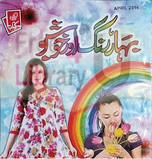 Kiran Kitab April 2016
