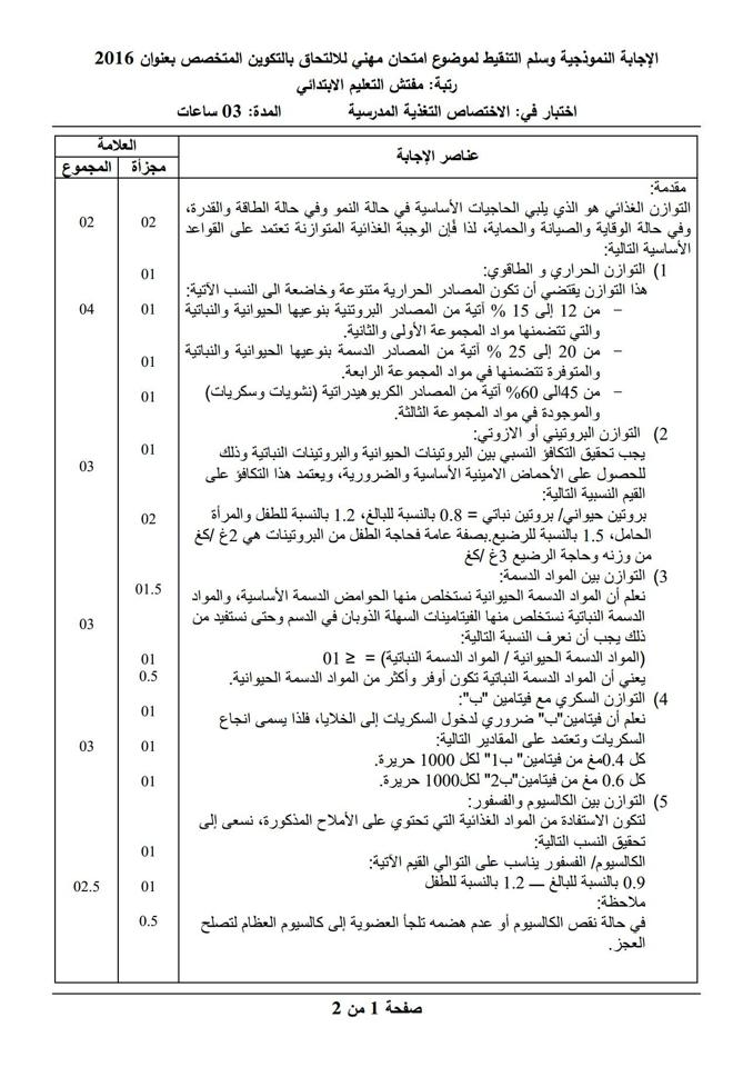 مواضيع وحلول مسابقات  ادرة (مدير-مستشار توجيه مدرسي- مقتصد- مشرف تربوي )و تفتيش (ابتدائي -متوسط وثانوي )جميع  الرتب   12