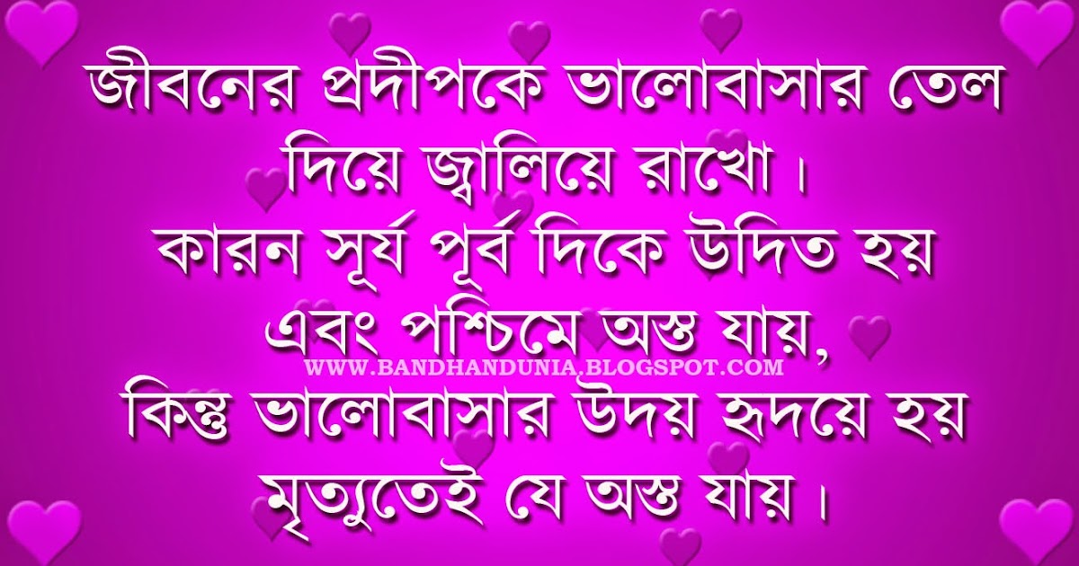 Love Sad Picture Message / High Quality Wallpaper in Bengali ...