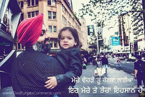 Dhee - Ik Dua - Punjabi Whatsapp Status For Daughter
