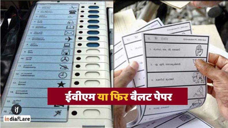 ballot paper or evm