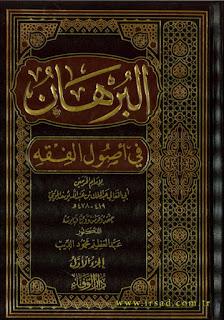 تحميل البرهان في أصول الفقه pdf إمام الحرمين الجويني