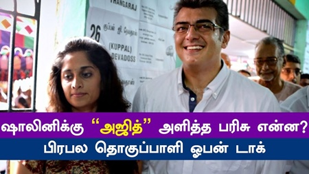 What was Ajith Birthday gift to Shalini? – Famous Anchor Open Talk!