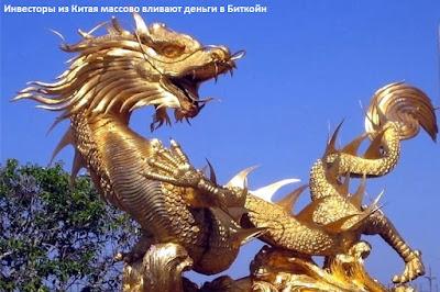 Инвесторы из Китая массово вливают деньги в Биткойн
