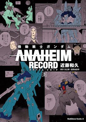 [Manga] 機動戦士ガンダム ANAHEIM RECORD 第01-03巻 [Kidou Senshi Gundam – Anaheim Record Vol 01-03] Raw Download